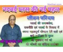 Shree Phool Chand Garg