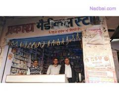 Prakash Medical Store Nadbai