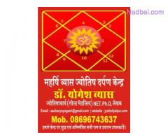 Pandits For Marriage | Jyotish in Jaipur Rajasthan | Maharshi Vyas Jyotish Darpan Kendra