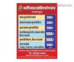 Pandits For Marriage | Jyotish in Jaipur Rajasthan | Maharshi Vyas Jyotish Darpan Kendra
