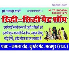 Riddhi Siddhi Pet Shop