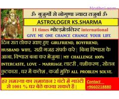 vashikaran for boyfriend +91-9660218880