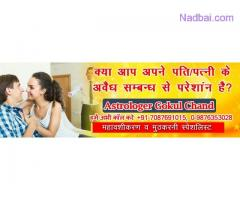 Love Problem Solution | 100% Guaranteed Result Talk us‎  +91-7087691015,