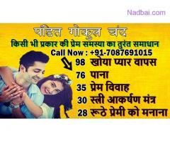 Love Problem Expert Baba ji in Bangalore, Love Problem