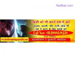Love Marriage Specialist +91-9888148258 Astrological Help For Love Marriage