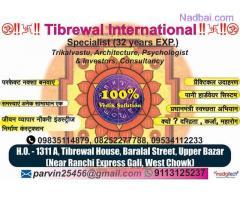 Best Astrologer  in Ranchi