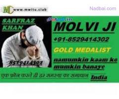 Expert=()=91-8529414302~(!)Love marriage specialist molvi ji