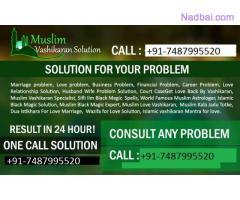 +91-7487995520 molana baba ji /love vashikaran islamic mantra specialist