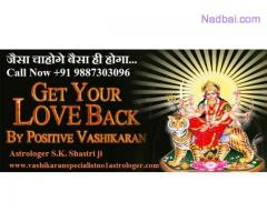 LOVE marriage vashikaran specialist +91-9887303096 in canada