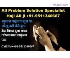% +91-9511340667 % Online All Life Problem Solution Molvi JI Saudi Arabia
