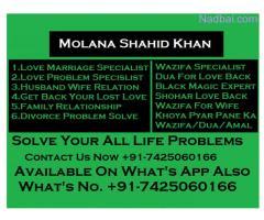 Shohar Ko Sasural Se Alag Karne Ki Dua Amal @#$ +91-7425060166 %$# In Uk/Usa/Kuwait/London