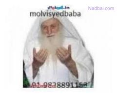 Love Vashikaran Specialist Molvi ji+919828891153