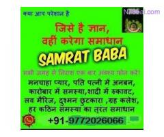 love problem solution +917357608952 in deoria