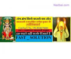 Online Solution Best Astrologer in Ludhiana +91-8146176661