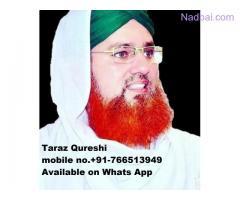 Wazifa, Amal and Dua To Make Divorce Easy +91-7665513949 in UK/DUBAI/KUWAIT