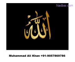 #How To Make Your Ex Boyfriend Come Back By Wazifa +91-9057869786