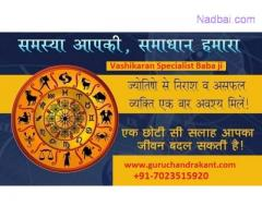 black magic specialist baba ji +91-7023515920