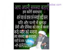 **+91-8875132955>> LOVE PROBLEM SOLUTION MOLVI JI