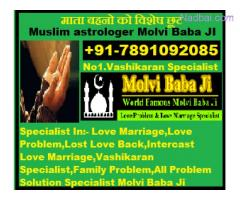 Relationship ≼ +91-7891092085≽ Love Problem Solution Molvi ji Norway