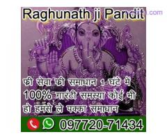 love marriage problem solution baba ji +91-9772071434