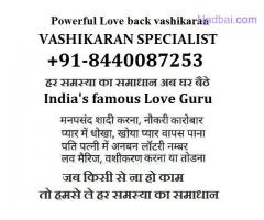 No.1 Vashikaran Specialist baba ji 8440087253