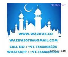 How To Get Your Ex Lost Love Back By Wazifa +91-7568606325