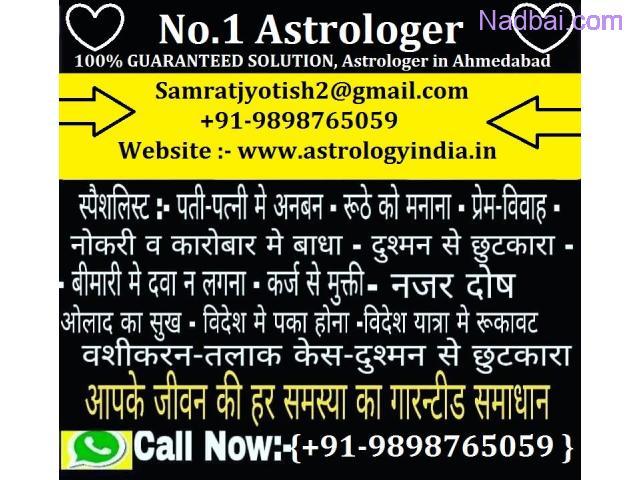 No.1 Astrologer +91-9898765059 Best Jyotish Ahmedabad Astrologer Mahendra Joshi