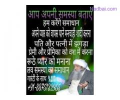 ** +91-8875132955 Get Your Love Back BY Vashikaran Solution molvi ji