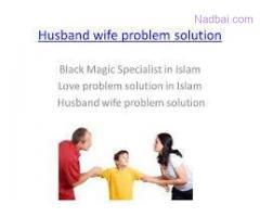 Best Islamic Wazifa to Get Your Husband Love Back  molvi Arshad Khan +91-9549122908
