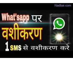 Inter Caste Marriage Wazifa for Convince Parents +91-9780837184