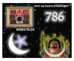 <<<+91>>> 9988279155 online love problem solution baba
