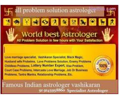 Love Problem Solution baba Ji +91-9145958860