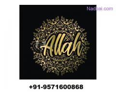 Shohar Ke Sath Humbistari Karne Ka Amal +91-9571600868