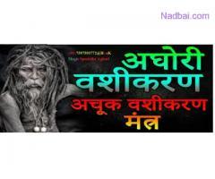 @@@+91~7597593772 #$%boy girl love vashikran specialist baba ji canada