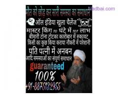 +91-8875132955--Get Your Ex Vashikaran Solution baba ji
