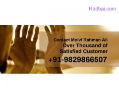 Husband Wife +91-9829866507~LoVe PrObLeM  SoLuTiOn MoLvI Ji Mumbai Delhi