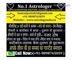 No.1 Astrologer +91-9898765059 Best Jyotish ahmedabad