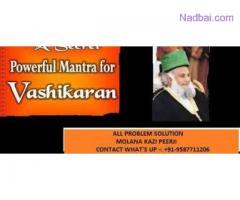 Islamic Wazifa for Husband Wife Love☎ +91-9587711206 ✆✇